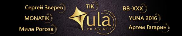 PR-агентство «YULA» работает в сфере украинского шоу-бизнеса, предоставляя комплексный PR и услуги музыкального маркетинга.