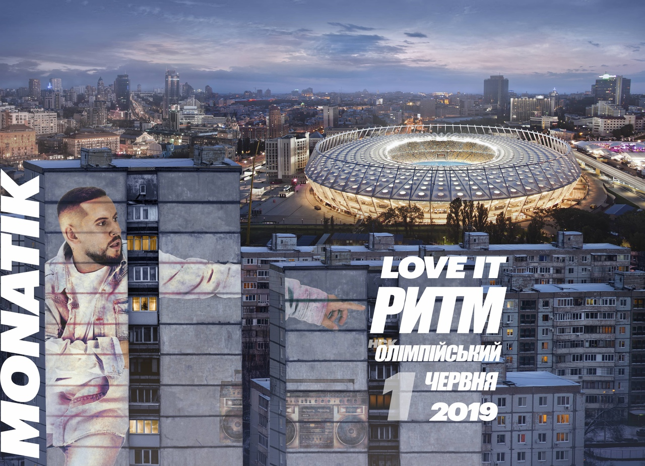 MONATIK Stadium Show Love It Ритм 2